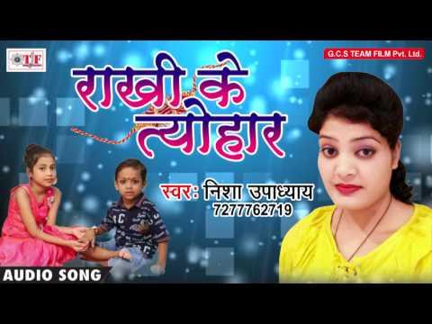 Rakshabandhan Song || Rakhi Ke Tyohaar || Nisha Upadhyay ll Pyara Bhojpuri Song 2017