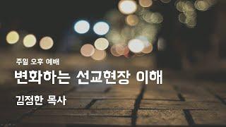 201122 주일오후예배 - 변화하는 선교현장 이해