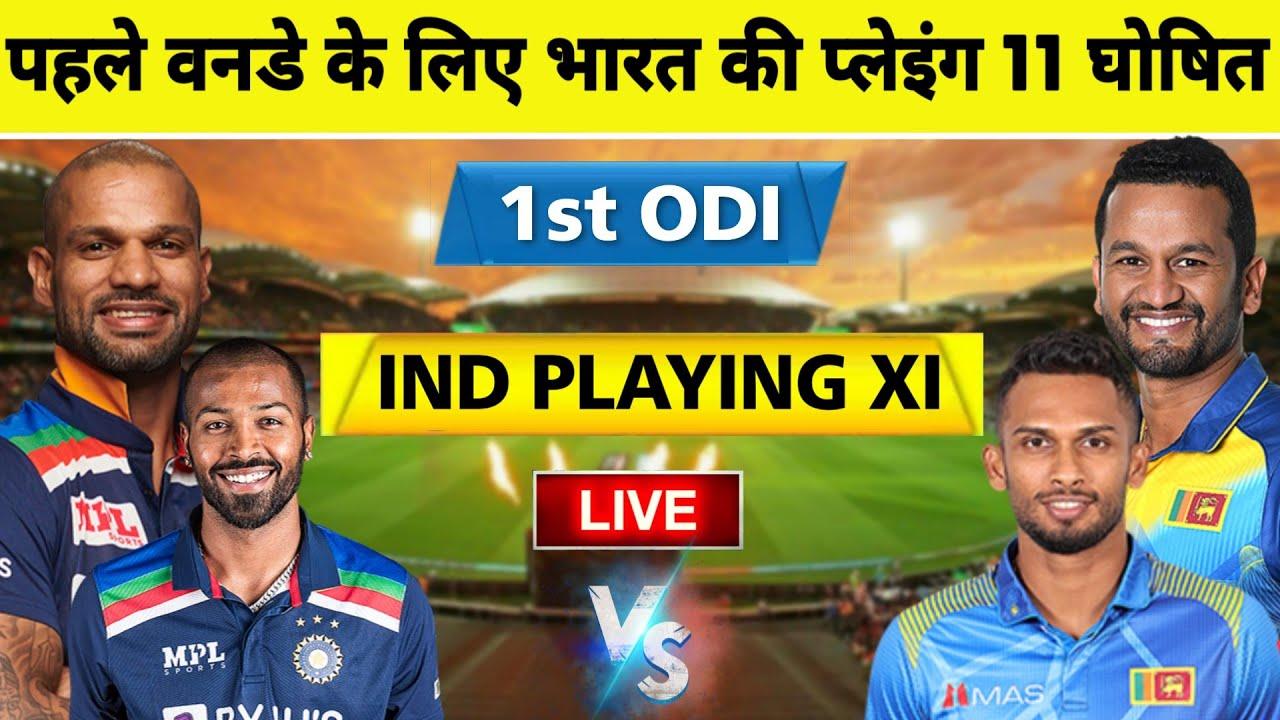 India Vs Sri Lanka 1st ODI 2021 || India Playing 11, Match Preview, States & Record, Live