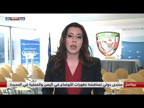 منتدى دولي لمناقشة تطورات الأوضاع في اليمن والعملية العسكرية في الحديدة  - نشر قبل 54 دقيقة