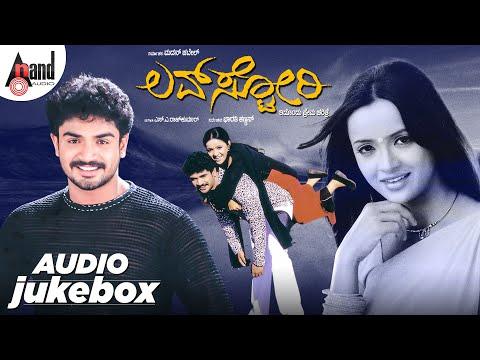 Love Story | Audio JukeBox | Feat.Mayur Patel,Tanu Rai, Vindhya | New Kannada