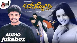 Love Story Audio Jukebox Feat Mayur Patel Tanu Rai Vindhya New Kannada