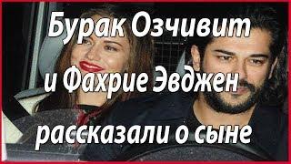 Бурак Озчивит и Фахрие Эвджен рассказали о сыне #звезды турецкого кино