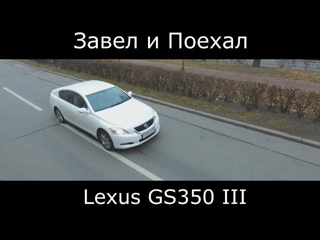Lexus GS 350 III рестайлинг Завел и Поехал