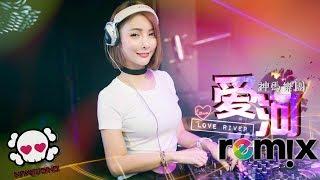 Gambar cover 神马乐团 Shen Ma Band - 爱河 Love River「DJ REMIX 伤感神曲 🎧」超劲爆 🔥