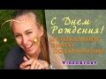 Прекрасный способ поздравления с ДР Музыкальное видеопоздравление с Днём Рождения для Оксаны mp3