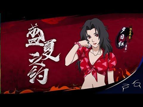 Summer Kurenai's Mystery Looks Cool Af | Naruto Online