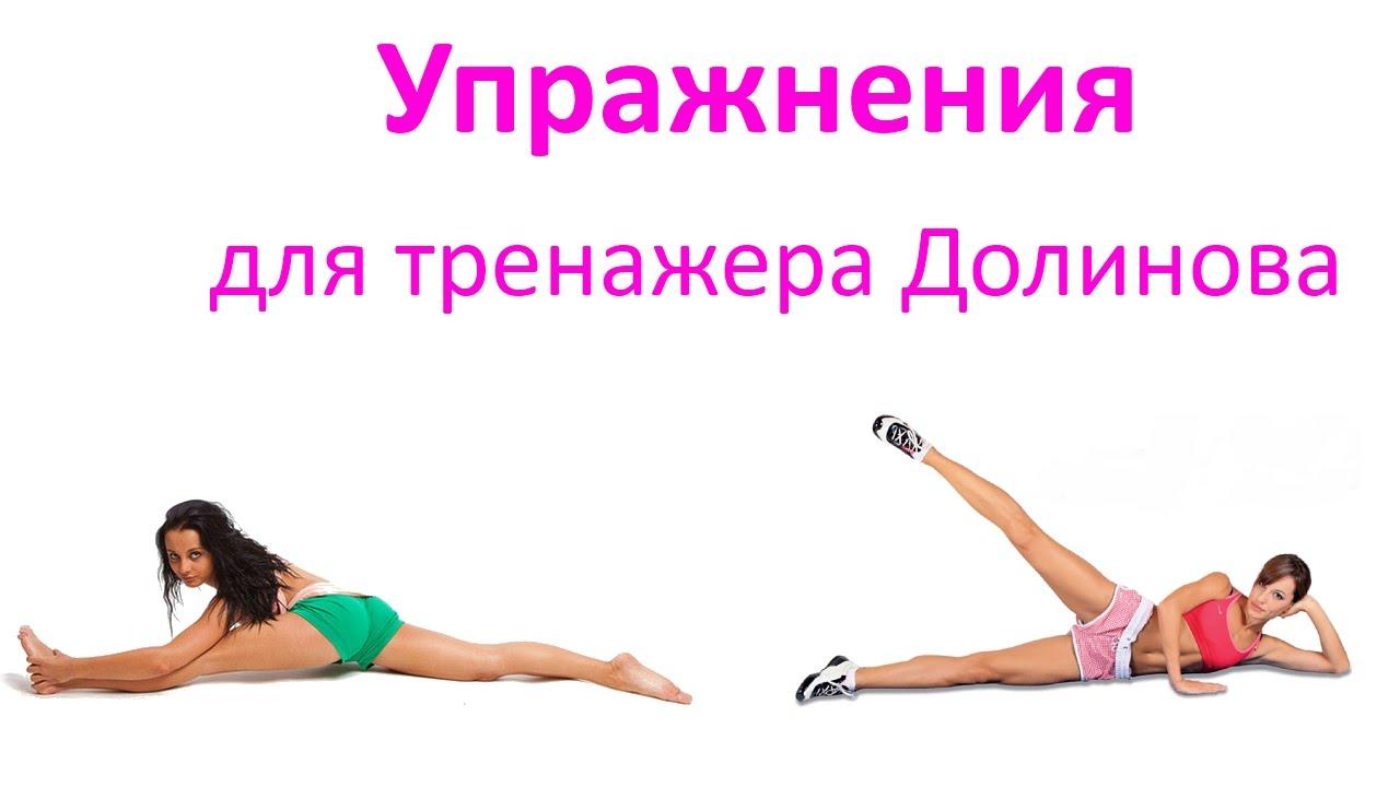 Комплекс упражнений для тренажера похудей