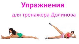 Упражнения для Тренажера Долинова