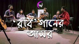 Rabi Ganer Asor | Rabindranath Tagore Songs Special | Kolkata Videos