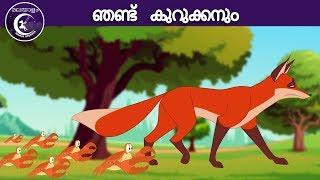 ഞണ്ട്  കുറുക്കനും | Malayalam Fairy tales | malayalam moral stories for kids
