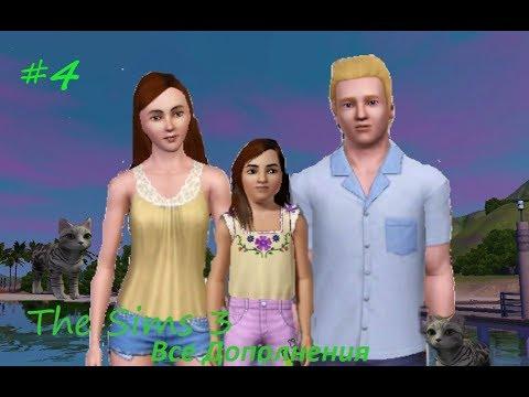 THE SIMS 2 Семейка Уильямс #1 Переезд в квартиру?