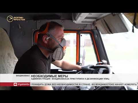 Во Владикавказе проводят дезинфекцию улиц