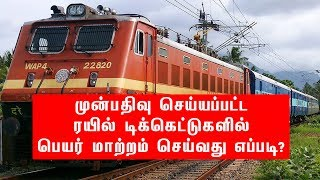 முன்பதிவு செய்யப்பட்ட ரயில் டிக்கெட்டுகளில் பெயர் மாற்றம் செய்வது எப்படி? | Train Ticket Name Change