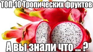 Топ - 10 экзотические фрукты и ягоды. Вкусные рецепты, тропические фрукты из Тайланда, фото видео.(ПОДПИШИСЬ НА ИНТЕРЕСНЫЕ ФАКТЫ: https://www.youtube.com/channel/UCC_E1YKmPZtkHJG_W2odE5Q ., 2016-07-23T13:26:22.000Z)