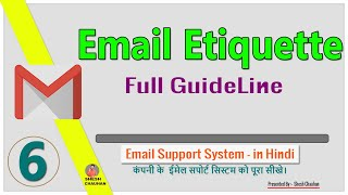 EMAIL SUPPORT SYSTEM | Email etiquette in Hindi