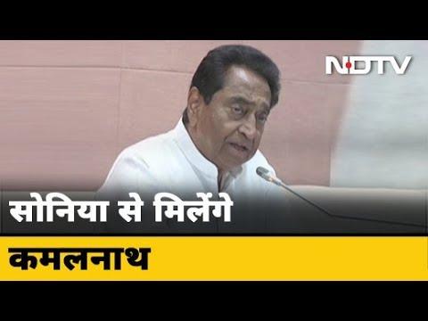 सियासी घमासान के बीच Delhi पहुंचे CM Kamal Nath, Sonia Gandhi से करेंगे मुलाकात