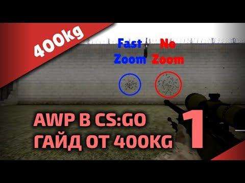 Стрельба из AWP в CS:GO • Часть 1 • Стреляем ПРАВИЛЬНО • гайд от 400kg