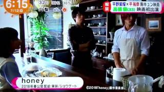 めざましテレビ honey 平野紫耀 平祐奈.