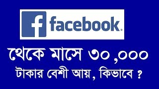 How to Earn Money from Facebook,  Outsourcing Freelancing  Bangla tutorial,