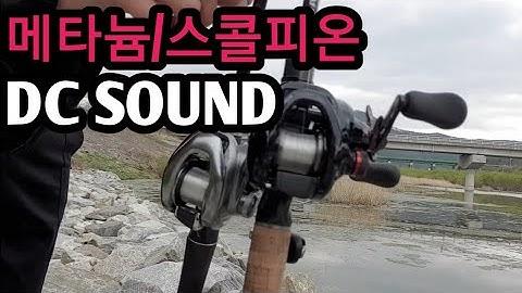 스콜피온 DC 메타늄 DC 음 ( Scorpion dc sound & Metanium dc sound )