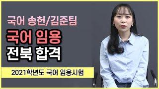 [국어 송헌/김준팀] 국어임용 합격자사례발표_전북합격!