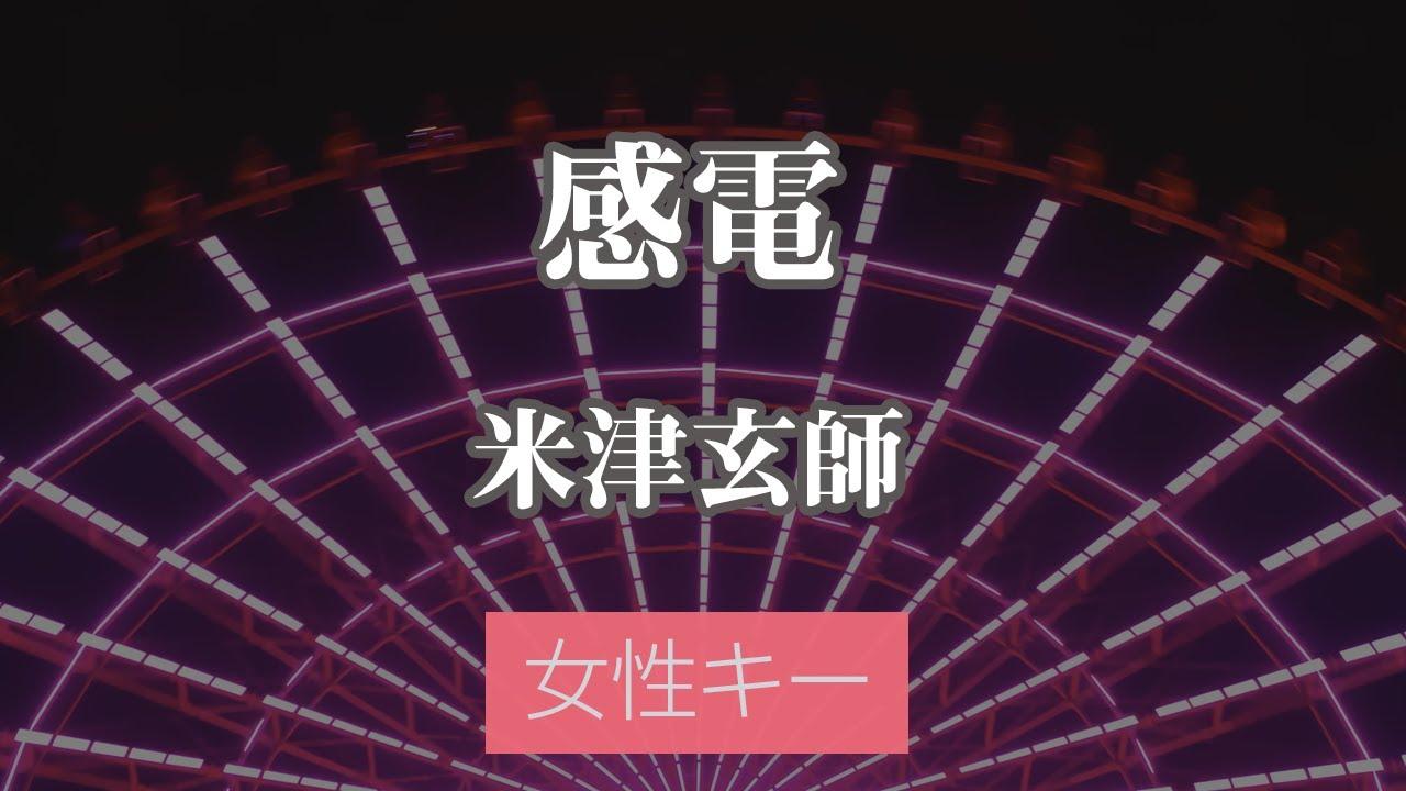 【女性キー(+5)】感電 - 米津玄師【生音風カラオケ・オフボーカル】