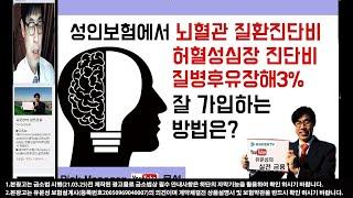 뇌혈관 질환진단비, 허혈성 심장 진단비,질병후유장해3% 후회없이 가입하려면?