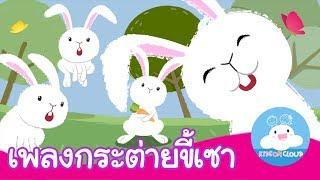 เพลงเด็ก กระต่ายขี้เซา Sleeping Bunnies by Kidsoncloud