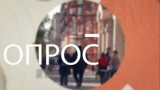 Опрос: Жители Волгограда о коррупции, странностях капремонта и выживании