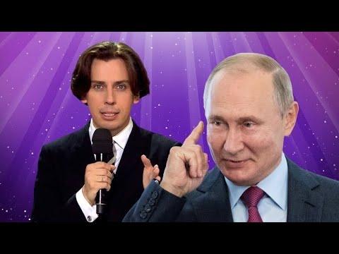 Владимир Путин ответил на шутку Максима Галкина