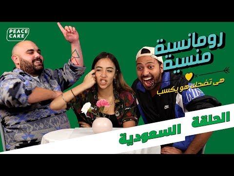رومانسية منسية ٢ - الحلقة السعودية - سارة طيبة