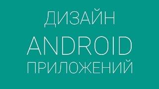 Работа с ConstraintLayout в Android Studio