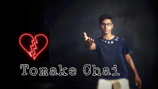Tomake Chai | Gangster | Yash, Mimi, Arijit, Birsa Dasgupta, Bengali Song | DANCE EVOLUTION COMPANY