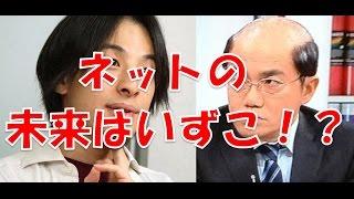ひろゆきこと西村博之さんと浅草キッドの水道橋博士さんとで、『ネット...