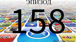 Лучшие игры для iPhone и iPad (158)