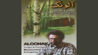 Aloonak