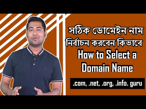 How to Select a Best Domain Name: 10 Tips for Choosing the Perfect Domain Name – ডোমেইন কাকে বলে