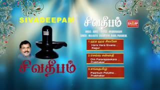 Gambar cover Siva Deepam Jukebox