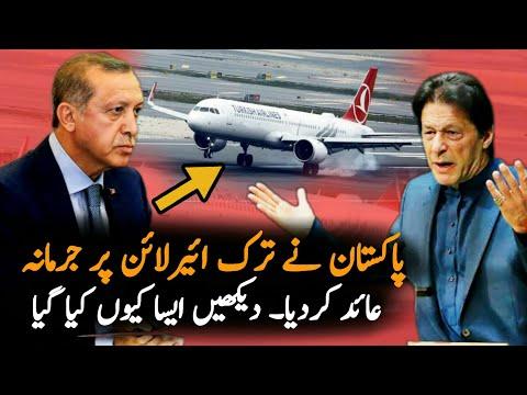 Why Pakistan Fine On Turkish Airline | Turkish Airline | Pakistan News | Pakistan Turkey Latest News