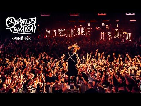 Операция Пластилин - Вечный рейв (Live In Adrenaline Stadium 23/03/2019)