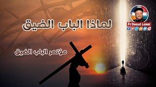 لماذا الباب الضيق - مؤتمر الباب الضيق 2019 - أبونا داود لمعي