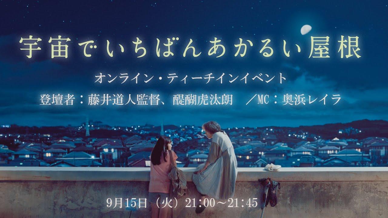 映画『宇宙でいちばんあかるい屋根』オンライン・ティーチインイベント