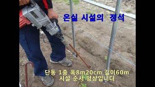 동일 온실(비닐하우스)시공의 정석, 단동1중시설 영상