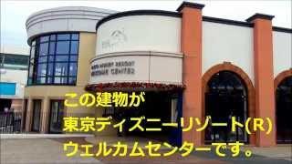 東京ディズニーランドやシーに行く時に、ディズニーのホテルやオフィシ...