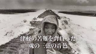 『津軽のカマリ』劇場予告編