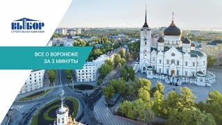 Всё о Воронеже за 3 минуты