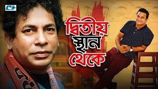 Ditio Sthan Theke | Bangla Natok 2016 | Full HD | Mosharraf Korim | Ruma | Jorna | Roman | Nadim