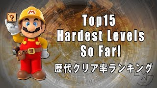 Super Mario Maker  Hardest Levels So Far! 歴代クリア率ランキング Top15