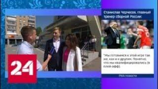 В Самаре за первое место в группе A сразятся сборные России и Уругвая - Россия 24